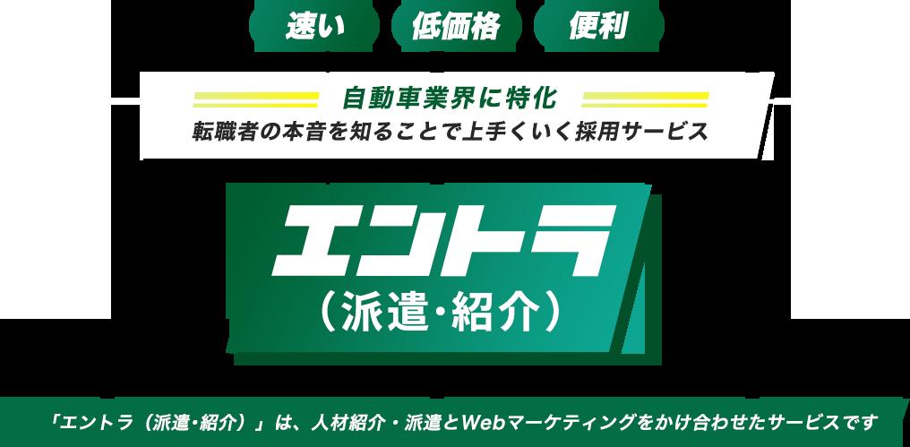 カンパネルの「エントラ(派遣・紹介)